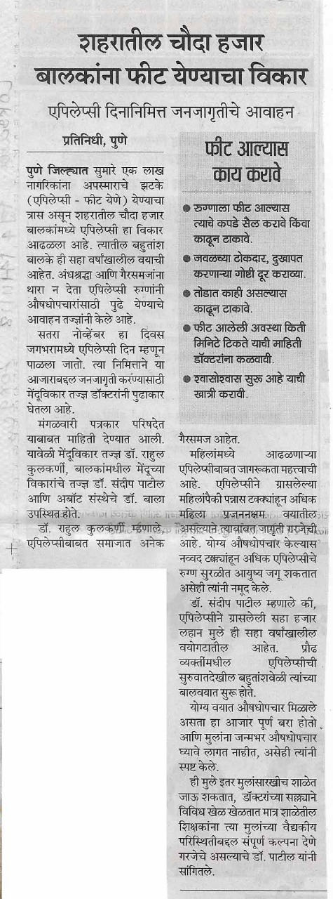 14k Child has Seizure News- Dr. Sandeep Patil