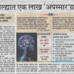 1 Lac Epilepsy Patients- Dr. Sandeep Patil.