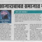 Myths about Epilepsy - Dr. Sandeep Patil