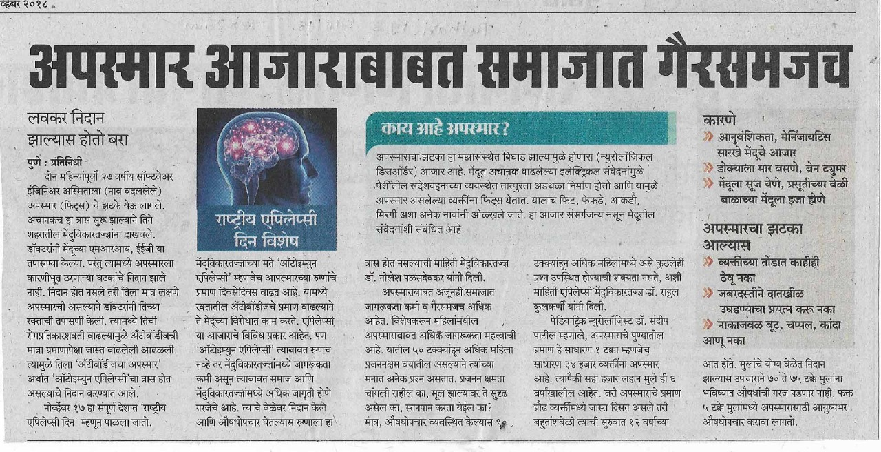 Myths about Epilepsy - Dr. Sandeep Patil