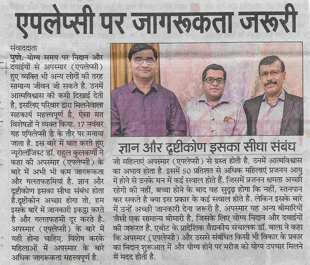 Epilepsy Awareness News- Dr. Sandeep Patil